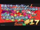 #17【splatoon2】野良サーモンランでレー
