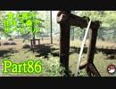 【実況】食人族の住まう森でサバイバル【The Forest】part86