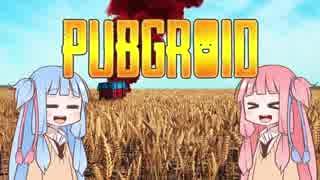 【PUBGROID】あいのりのやべーやつがドン