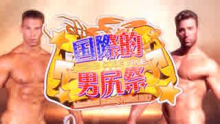 【合体】国際的男尻祭2017 - DREAM COME T