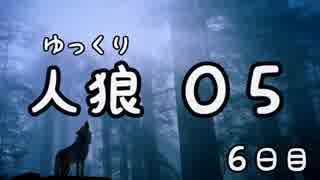 ゆっくり長期人狼05 妖精の村 6日目