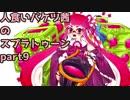 (9)人食いバケツ茜【イカ2】 ~牛(M