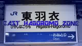 East Hagoromo Zone