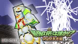 【日刊Minecraft】最強の匠は誰か!?DQM勇者編 ラスダンRANK6第4章【4人実況】