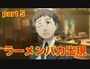 【ペルソナ3 】第5階 【初見 】PSP版