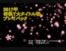 2017年 将棋7大タイトル戦 プレイバック