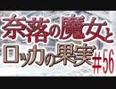 【奈落の魔女とロッカの果実】王道RPGを最後までプレイpart56【実況】