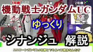 【ガンダムUC】シナンジュ 解説【ゆっくり解説】part7