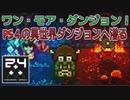 [PS4]異世界系ダンジョンに潜り込む!(ワンモアダンジョン)