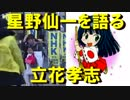 立花孝志さんの星野仙一さんエピソードは面白かった@ネイル氏