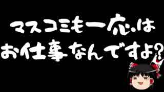 【ゆっくり保守】望月イソコ「アベはテレビをコントロールしている!」