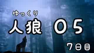 ゆっくり長期人狼05 妖精の村 7日目