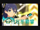 日刊 我那覇響 第1590号 「READY!!」 【ミリシタ】