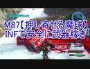 【地球防衛軍5】M87難易度INFで安全武器稼ぎ【ゆっくり実況】