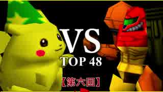 【第六回】64スマブラCPUトナメ実況【一回戦第十二試合】