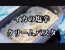 メスティン de 最高に美味しい!イカの塩辛のクリームパスタ