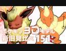ポケモン3Dモデル新旧見比べ151