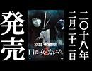 口裂け女VSカシマさん2【予告】2月22日セル&レンタルリリース