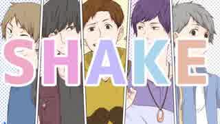 【男ばっかで】SMAP「SHAKE」【陽気に楽しく歌ってみた】