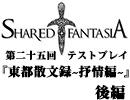 Shared†Fantasiaテストプレイ第二十五回後編『東都散文録~抒情編~』【TRPG】