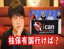 ICAN事務局長「日本には核禁条約に入る道義的責任がある」←なんでだよ!