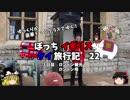 【ゆっくり】イギリス・タイ旅行記 22 ロンドン塔