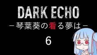 Dark Echo -琴葉葵の看る夢は- 6/あおいの