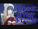 【ふじこ100%Version】危険なくぁwせdrftgyふじこlp