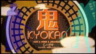 【吼音ブシ/獅子堂礼音】鬼KYOKAN【UTAUカバー】
