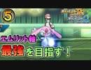 【ポケモンUSM実況】エムリット軸PT最強を目指す!-5-