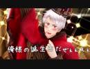 【APヘタリアMMD】芋兄弟のスタイリッシュいちまんじゃく【普誕2018】