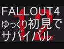 FALLOUT4 ゆっくり初見でSURVIVAL 12