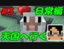 【Minecraft】日常編、天国に行くpart3【実況プレイ】