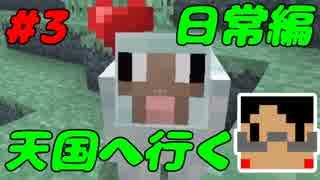 【Minecraft】日常編、天国に行くpart3【