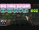 #02[PS4]ワンモアダンジョン【ONE MORE DUNGEON】(西森オペック)