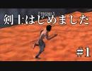 【実況】剣士はじめました #1【Kenshi】
