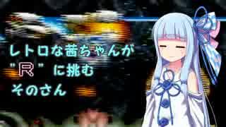 """【SUPER R-TYPE】レトロな茜ちゃんが""""R""""に挑む そのさん【ボイスロイド実況】"""