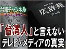 【台湾CH Vol.216】テレビ朝日が台湾人差別か? / 『広辞苑』...