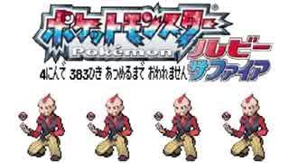 ポケモン全383匹集めるまで終われない旅 Part25【ルビサファ】