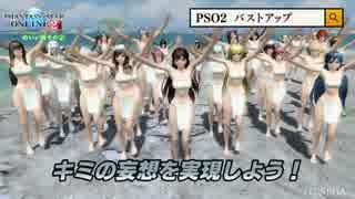 【PSO2】PSO2のいいとこ上げます!【完全