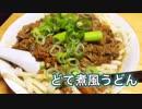 ロング版(゚∀゚)ノどて煮風うどん【Braised chicken bone and sardine bone Miso udon】