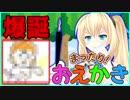 【おえかき】とある森で化物爆誕!?