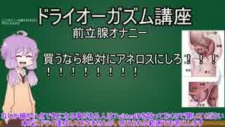 結月ゆかりのドライオーガズム講座【前立