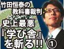 帰ってきた!竹田恒泰の教科書裁判~史上最悪!『学び舎』の教科書を斬...