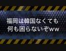 釜山市民団体「福岡市は慰安婦問題について謝罪しろ」大阪に続き大激怒