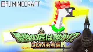 【日刊Minecraft】最強の匠は誰か!?DQM勇者編 裏技的攻略第2章【4人実況】
