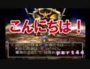 【PS版DQ4】ちょすこ勇者、再び参る!【その44】