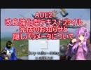 【AOE2】改良強化型テキスト完成のお知らせと隠しパラメータについて