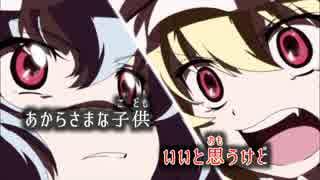 【東方ニコカラ】弱虫ヴァンパイア / 幽