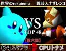 【第六回】64スマブラCPUトナメ実況【一回戦第十三試合】